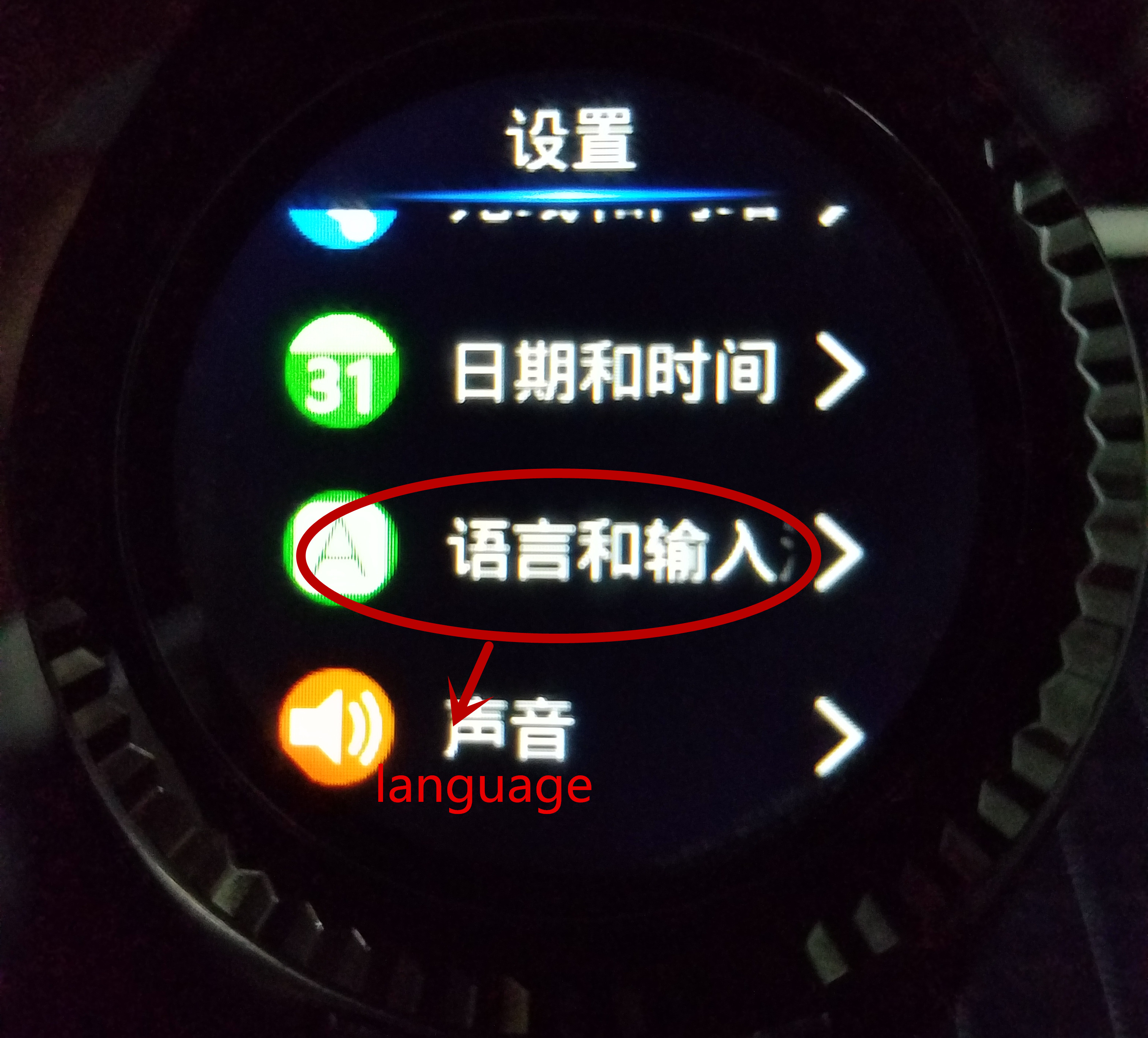 How to change the language settings – NO 1 Smartwatch, start