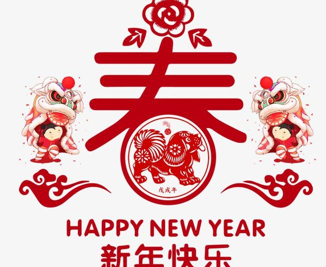 Happy Spring Festival--NO.1
